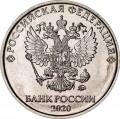 2 рубля 2020 Россия ММД, отличное состояние