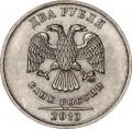 2 рубля 2013 Россия СПМД, редкая разновидность 4.22: две прорези