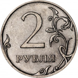 2 rubles 2010 Russia SPMD, variety 4.22: two slots