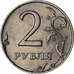 2 rubles 1999 Russia SPMD, rare variety 1.1: the curl is distant from the edge