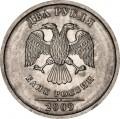 2 рубля 2009 Россия СПМД (магнитная), редкая разновидность 4.22А: две прорези, знак СПМД приподнят