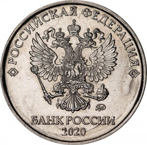 2 rubles 2020 Russia MMD, type V: the MMD sign is lower and much to the right