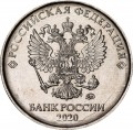 2 rubles 2020 Russia MMD, type G: the MMD sign is lowered