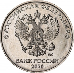 2 rubles 2020 Russia MMD, type B: the MMD sign is lower and to the right