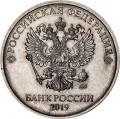 5 рублей 2019 Россия ММД, редкая разновидность Б: знак ММД приподнят и смещен вправо