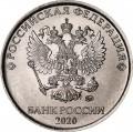 5 рублей 2020 Россия ММД, отличное состояние