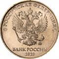 10 рублей 2020 Россия ММД, отличное состояние