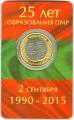 25 рублей 2015 Приднестровье, 25 лет образования ПМР