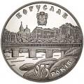 5 гривен 2008 Украина, 975 лет городу Богуслав