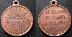 "Medal ""In memory of the war of 1812"" Copy"