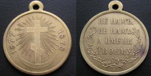 "Medal ""For Russo-turkish war of 1878"" Copy"
