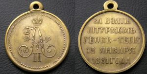 "Medal ""For a capture by storm Geok-Tepe january 12, 1881"" Copy"