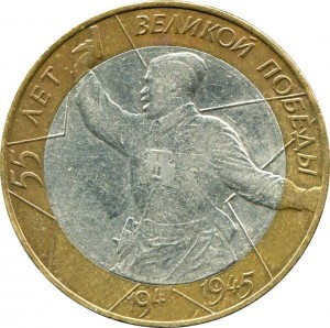 10 rubles 2000 SPMD 55 Years Of Victory - from circulation