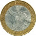 10 roubles 2000 SPMD 55 Years Of Victory - from circulation