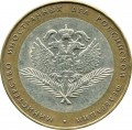 10 rubles 2002 SPMD The Ministry Of Foreign Affairs - from circulation