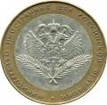 10 рублей 2002 СПМД Министерство иностранных дел - из обращения