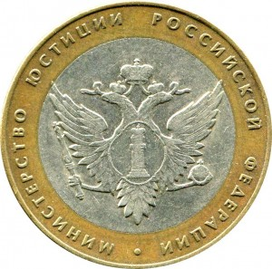10 rubles 2002 SPMD The Ministry Of Justice - from circulation