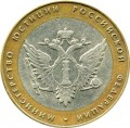 10 roubles 2002 SPMD The Ministry Of Justice - from circulation