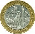 10 рублей 2003 ММД Дорогобуж, из обращения