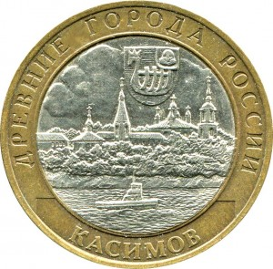 10 rubles 2003 SPMD Kasimov, from circulation