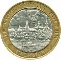 10 рублей 2003 СПМД Касимов, из обращения