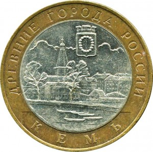 10 rubles 2004 SPMD Kem, from circulation