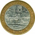10 roubles 2004 SPMD Kem, from circulation