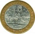 10 рублей 2004 СПМД Кемь, из обращения