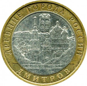 10 rubles 2004 MMD Dmitrov, from circulation