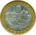 10 roubles 2004 MMD Dmitrov, from circulation