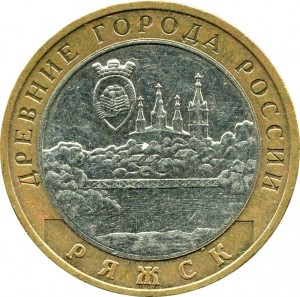 10 rubles 2004 MMD Ryazhsk, from circulation