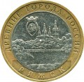 10 roubles 2004 MMD Ryazhsk, from circulation