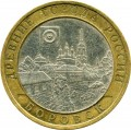 10 roubles 2005 SPMD Borovsk, from circulation