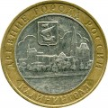 10 roubles 2005 MMD Kaliningrad, from circulation