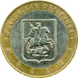 10 rubles 2005 MMD Moscow, from circulation