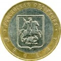 10 roubles 2005 MMD Moscow, from circulation