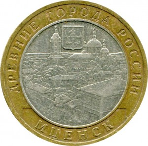 10 rubles 2005 MMD Mtsensk, from circulation