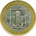 10 roubles 2005 MMD Orel region, from circulation