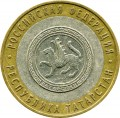 10 rubles 2005 SPMD The Republic of Tatarstan, from circulation