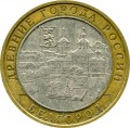 10 rouble 2006 MMD Belgorod, from circulation
