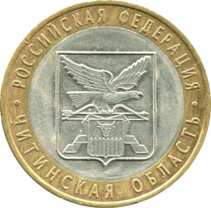 10 roubles 2006 SPMD Chita region, from circulation