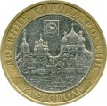 10 roubles 2006 MMD Kargopol , from circulation