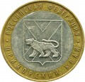 10 roubles 2006 MMD Primorsky krai, from circulation