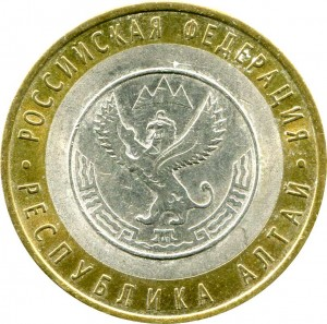 10 roubles 2006 SPMD Altai Republic, from circulation