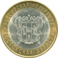10 roubles 2007 SPMD Rostov region, from circulation