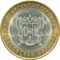 10 Rubel 2007 SPMD Die Oblast Rostow, aus dem Verkehr