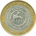 10 roubles 2006 SPMD The Republic of Sakha (Yakutia), from circulation