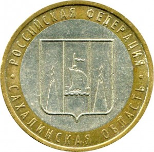 10 roubles 2006 MMD Sakhalin region,  from circulation
