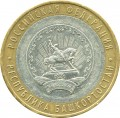 10 roubles 2007 MMD The Republic of Bashkortostan, from circulation