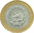 10 Rubel 2007 MMD Baschkortostan - aus dem Verkehr